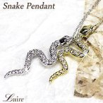 ネックレス ヘビペンダント ダイヤモンド スネーク k18イエローゴールド 縁起物・金運アップ 蛇ネックレス
