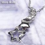ネックレス 星月ダイヤモンド ペンダント PT900プラチナ 天然ダイヤ スター ムーン ネックレス