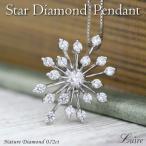 ネックレス プラチナ900 スター 星 流れ星 ダイヤモンド ペンダント ネックレス 誕生日 プレゼント ギフト 自分ご褒美