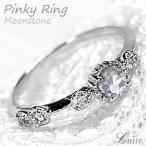 プラチナ900 ブルームーンストーン ピンキーリング ダイヤモンド パワーストーン PT900 プラチナ 指輪
