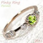 リング ペリドット ピンキーリング ダイヤモンド パワーストーン K10ピンクゴールド 10金 指輪