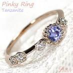 リング タンザナイト ピンキーリング ダイヤモンド パワーストーン K10ピンクゴールド 10金 指輪