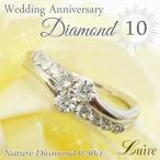 Yahoo!ジュエリーluire-Yahoo!店リング レディース ダイヤモンド10  0.50ct ダイヤモンドリング K18ゴールド 結婚10周年 結婚記念日