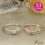 リング ハートリング  カラーストーン 誕生石  選べる13色  ピンキーリング  K10ゴールド 10金 指輪 誕生日 プレゼント