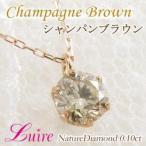 ネックレス 一粒石 ペンダント 天然ダイヤモンド 0.10ct シャンパンブラウン K10ピンクゴールド ネックレス
