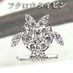 ブローチ タイニーピン ラペルピン ヘビ 天然ダイヤモンド PT900プラチナ ふくろう