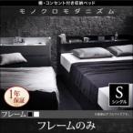ベッド 収納付き シングル フレームのみ 木製 コンセント 宮棚付き 〔フレーム単品〕 シングルベッド