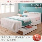 収納付きベッド シングルベッド コンセント付き 宮棚付き〔ボンネルコイルマットレス:レギュラー付き〕シングル