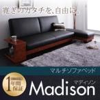 ソファベッド 脚付き カウチ デザイナーズ風 モダン ミニテーブル付き 合成皮革 高級感