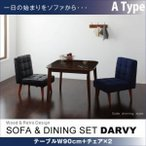 ダイニングテーブル ミッドセンチュリー カフェ風 ソファダイニングセット 3点セット Aタイプ 〔テーブルW90cm+チェア×2〕