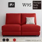デザイナーズ風 ソファベッド シングルサイズ モダン 合皮レザー 幅95cm