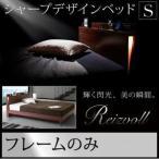 シングルサイズ すのこベッド 〔フレームのみ〕 ライト 宮棚 コンセント付き モダン スタイリッシュ