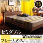 セミダブル ベッドフレーム単品 ライト 照明 コンセント 宮棚 カジュアル モダン 脚付 床板仕様 フレームのみ