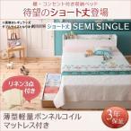 ベッド セミシングル 収納 ショート丈 〔薄型・軽量ボンネルコイルマットレス〕セミシングルベッド コンセント付き 宮棚付き