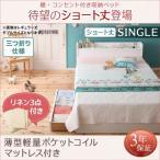 ベッド シングル 収納 ショート丈 〔薄型・軽量ポケットコイルマットレス〕シングルベッド コンセント付き 宮棚付き
