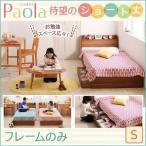 子供用 収納ベッド コンパクト シングルベッド 省スペース 棚/コンセント付き〔フレームのみ〕シングル