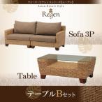 ソファ&テーブルセット 3P アジアン家具 高級感 リゾートテイスト ウォーターヒヤシンス