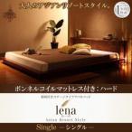 アジアン家具 ベッド シングルベッド 照明付き 天然素材 アバカ 〔マットレス付き〕アバカベッド 〔ボンネルコイルマットレス:ハード付き〕