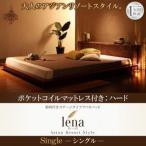 アジアン家具 ベッド シングルベッド 照明付き 天然素材 アバカ 〔マットレス付き〕アバカベッド 〔ポケットコイルマットレス:ハード付き〕