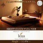 アジアン家具 ベッド シングルベッド 照明付き 天然素材 アバカ 〔マットレス付き〕アバカベッド 〔国産ポケットコイルマットレス付き〕