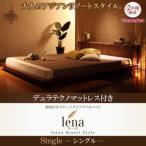 アジアン家具 ベッド シングルベッド 照明付き 天然素材 アバカ 〔マットレス付き〕アバカベッド 〔デュラテクノマットレス付き〕
