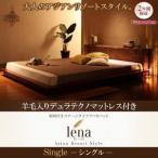 アジアン家具 ベッド シングルベッド 照明付き 天然素材 アバカ 〔マットレス付き〕アバカベッド 〔羊毛入りデュラテクノマットレス付き〕