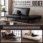 ソファベッド シングル おしゃれ 2人掛け 高級感 合成皮革 リクライニング ソファーベッド