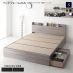 収納付きベッド シングル ベッドフレームのみ スリム棚 コンセント付き チェストベッド