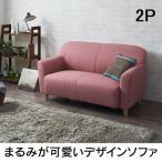 二人掛けソファー コンパクト おしゃれ 布製 ファブリック かわいいソファ
