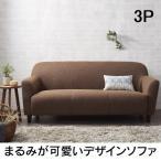 ソファー 3人掛け コンパクト ファブリック 布製 かわいいソファー