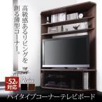 テレビ台 ハイタイプ 120cm幅  コーナーテレビボード 薄型テレビ46型まで対応