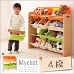 おもちゃ箱 収納ボックス カラーボックス おしゃれ 大容量 北欧系 〔4段タイプ〕