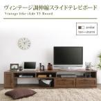 オシャレ テレビ台 ヴィンテージ 高級感 テレビボード