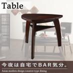 ダイニングテーブル W135 アジアン家具 デザイナーズ風 モダン カウンターダイニング バーテーブル