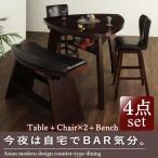 アジアン家具 ダイニングセット 4点セット デザイナーズ風 モダン 4点セットBタイプ〔テーブル+チェア×2+ベンチ〕