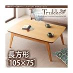 こたつテーブル 長方形 105×75 天然木製 こたつ本体 北欧調 ナチュラル オーク材