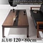 こたつテーブル 4人掛け 長方形型 ローテーブル 木製 〔幅120×奥行き80×高さ39cm〕 ブラックガラス/黒