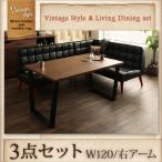 ダイニングテーブルセット 3点 ソファー ヴィンテージ調 高級感 長方形 120cm幅