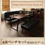 ダイニングテーブル セット ベンチ 120 カフェ 4点セット ヴィンテージ調 高級感 モダン