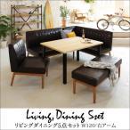 西海岸風 ソファーダイニングセット 5点セット モダン リビング家具