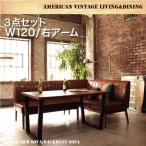 ダイニングテーブルセット 3点 ソファー アメリカン ヴィンテージ調 長方形 120cm幅