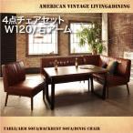 ダイニングテーブル セット 4人用 ソファー アメリカン ヴィンテージ調 ダイニングセット 4点チェアセット