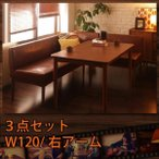 ソファダイニングテーブルセット 高級感 デザイナーズ風 3点セット 4人用  〔テーブル 幅120cm/右アームソファ/バックレストソファ〕 レトロ モダン