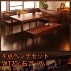 デザイナーズ風 ダイニングテーブルセット 4点セット ミッドセンチュリー レトロ モダン 〔棚付きテーブル+アームソファ+バックレストソファ+ベンチ〕