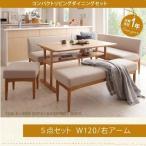 デザイナーズ風 ダイニングテーブルセット 5点セット〔棚付きテーブル+アームソファ+バックレストソファ+オットマン+ベンチ〕