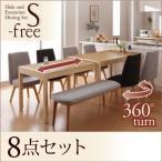 伸長式ダイニングテーブルセット 8点 〔テーブル幅135〜235cm+回転チェア×6脚+ベンチ×1脚〕 簡単 スライド伸縮テーブル