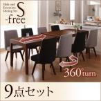 伸長式ダイニングテーブルセット 9点 〔テーブル幅135〜235cm+回転チェア×8脚〕 簡単 スライド伸縮テーブル