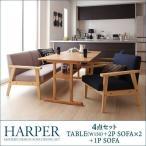 デザイナーズ風 ソファダイニング 4点セット モダン カフェ風 天然木 テーブル幅150cm〔テーブル+1Pソファ×2+2Pソファ×1〕