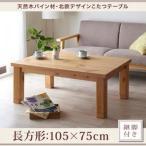 北欧風 こたつテーブル 長方形 〔105×75〕 天然木 パイン材