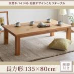 北欧風 こたつテーブル 長方形 〔135×80〕 天然木 パイン材